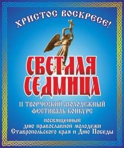 Foto_-_Svetlaya_Sedmitsa_w250_h400