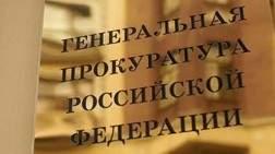 Genprokuratura-otmechaet-obostrenie-mezhnatsionalnykh-otnosheniy-na-Severnom-Kavkaze-1347923862_3