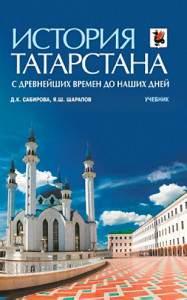 istoria_tatarstana_480