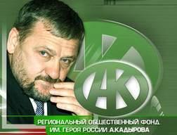 Fond-Akhmata-Kadyrova-postroit-v-Groznom-dve-mecheti-V-CHechne-chetyre-tysyachi-semey-poluchat-materialnuyu-pomoshch-ot-fonda-imeni-Akhmata-KHadzhi-Kadyrova-fond_kadirova