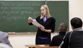 Сдача мигрантами экзамена по русскому языку