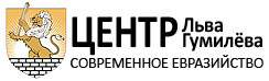 Центр Льва Гумилева