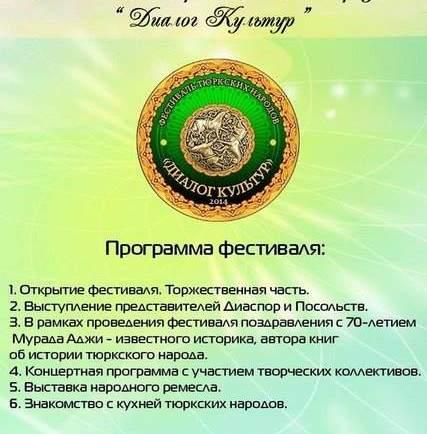 москва знакомство для славян
