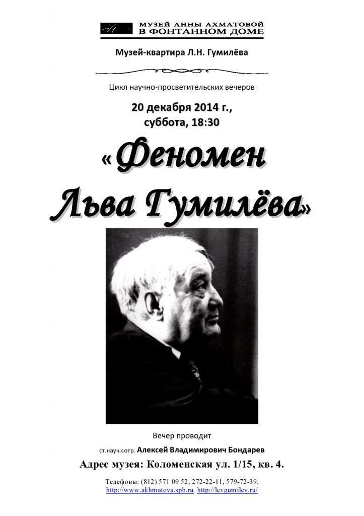 20дек2014_Феномен Льва Гумилёва-2