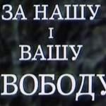 nevidoma-ukraina.-za-nashu-i-vashu-svobodu