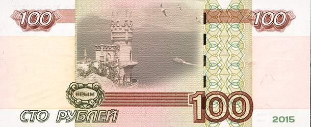 100 рублей новая купюра 5 рублей смоленское сражение 2012 года цена