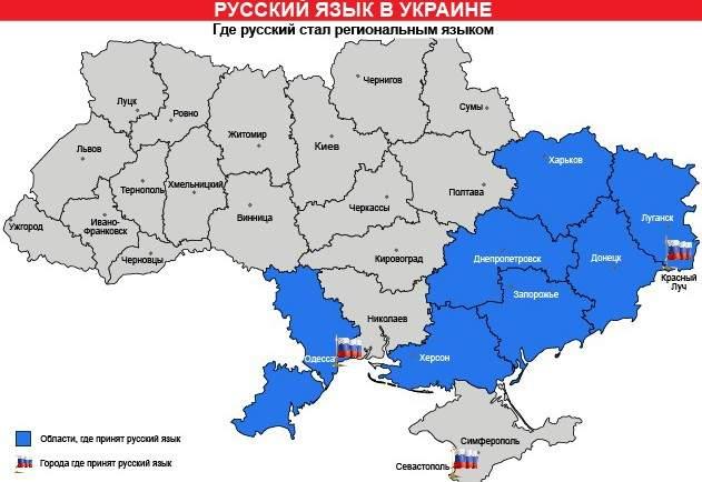 ukraine_oblast_02_rus(1)[1]