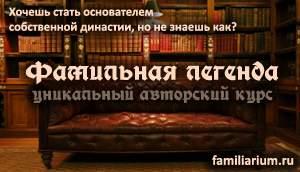 Фамильная легенда - авторский курс Виталия Трофимова-Трофимова