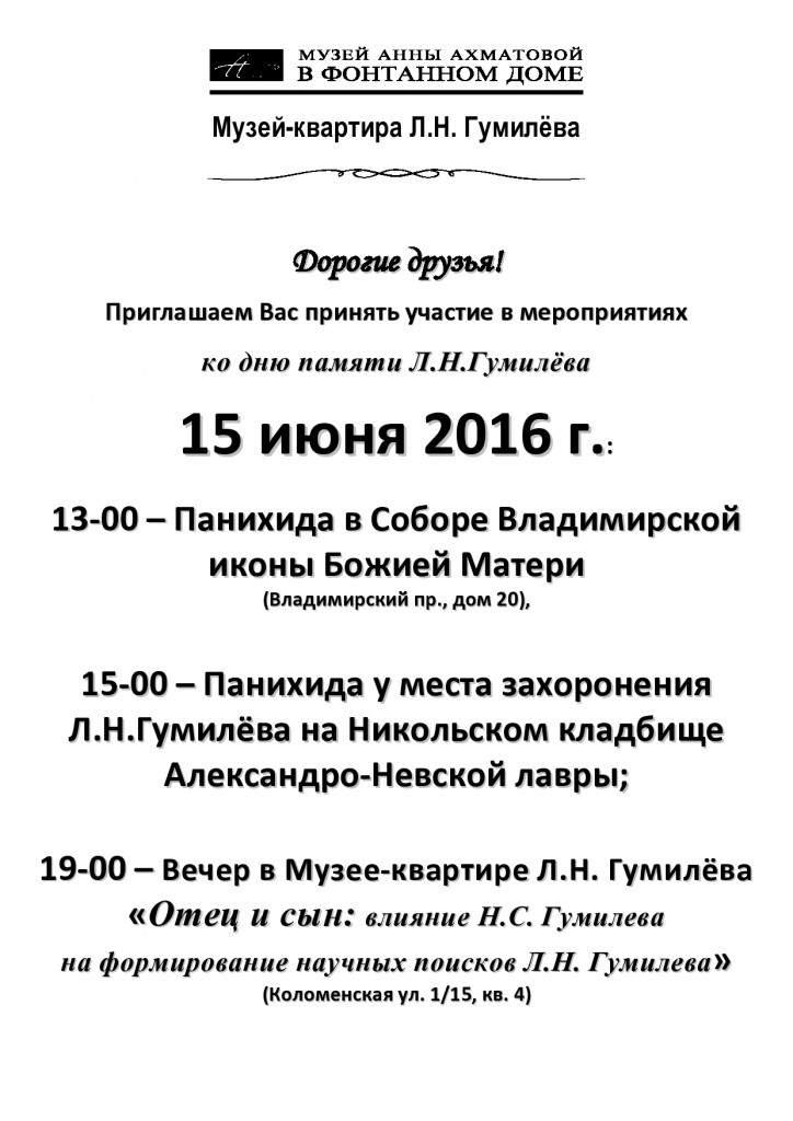 15 июня 2016_мероприятия-page0001