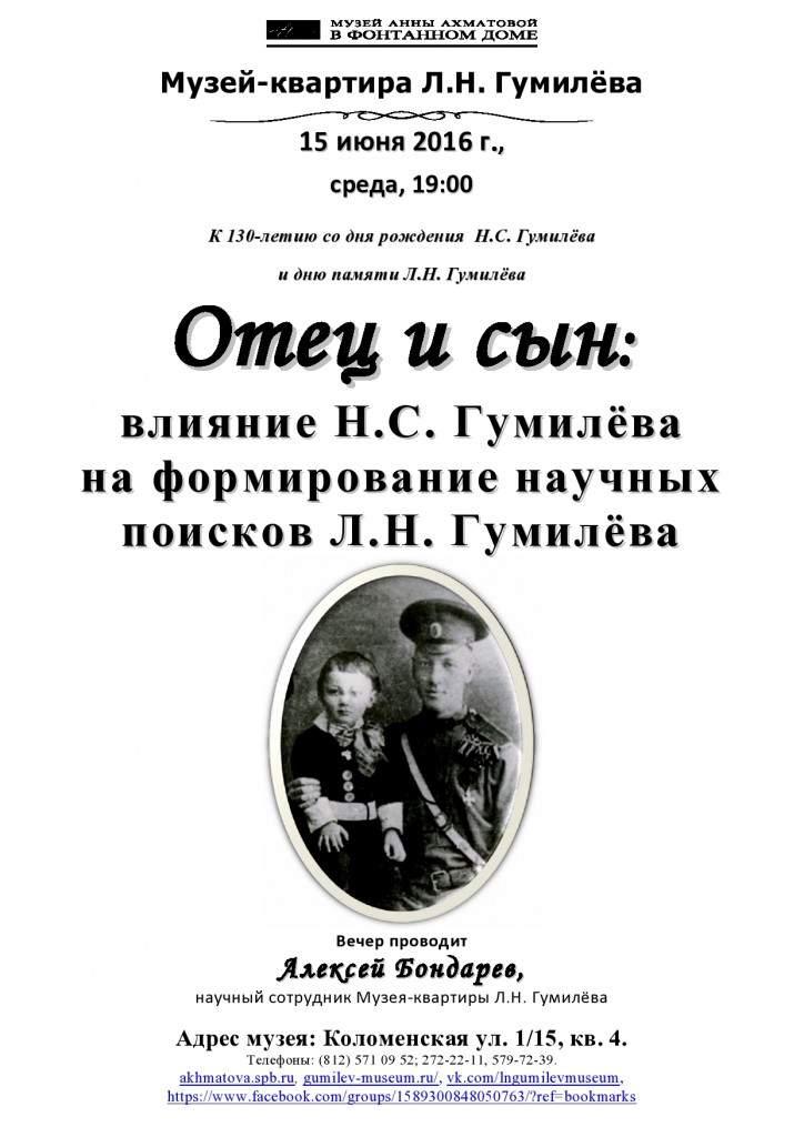 15июня2016_Отец и сын-page0001