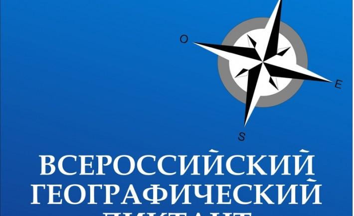 Всероссийский географический диктант наКубани пройдет неменее  чем на10 площадках