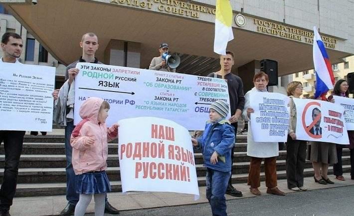 Картинки по запросу Борьба за русский язык Татарстан фото